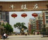 济南牛旺小区